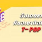 อัปเดตชาร์ตเพลง กับสเตจศิลปินป๊อปไทย T-POP STAGE