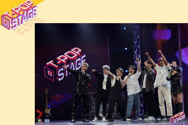 อัปเดตชาร์ตเพลง กับสเตจศิลปินป๊อปไทย T-POP STAGE เวิร์คพ้อยท์ ฟังเพลง