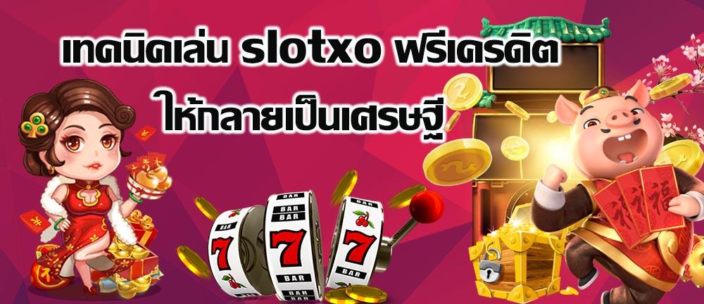 เทคนิคการเล่น slotxo ฟรีเครดิต ให้กลายเป็นเศรษฐี เกมสล็อต ได้เงินจริง  สล็อต ให้ได้โบนัส สล็อต สล็อตออนไลน์ เกมสล็อต เกมสล็อตออนไลน์ สล็อตXO Slotxo Slot ทดลองเล่นสล็อต ทดลองเล่นฟรี ทางเข้าslotxo