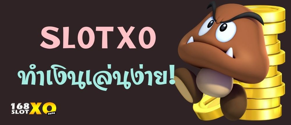 Slotxo ทำเงินเล่นง่าย!
