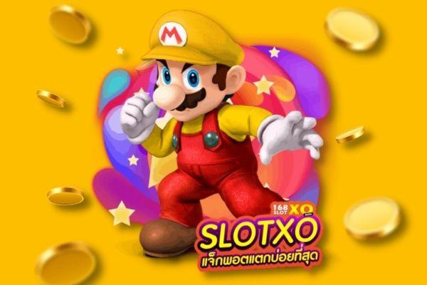 ปั่น สล็อต ใน SLOTXO ได้กำไรจริงไม่มีโกง!