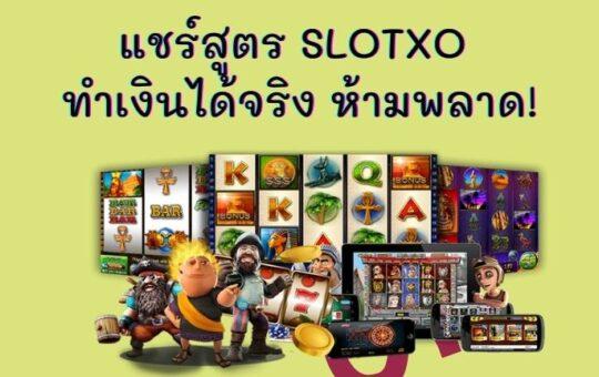 แชร์สูตร SLOTXO ทำเงินได้จริง ห้ามพลาด! Jackpot สล็อตXO สล็อตออนไลน์ สล็อตออนไลน์มือถือ สล็อต เกมส์สล็อตออนไลน์ ทางเข้าสล็อตXO ทางเข้าเกมSLOTXO เล่น SLOTXO เล่นสล็อต SLOTXO SLOT