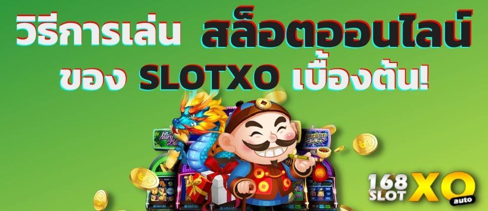 วิธีการเล่น สล็อตออนไลน์ ของ SLOTXO เบื้องต้น!