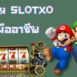 วิธีเล่นเกม SLOTXO แบบมืออาชีพ