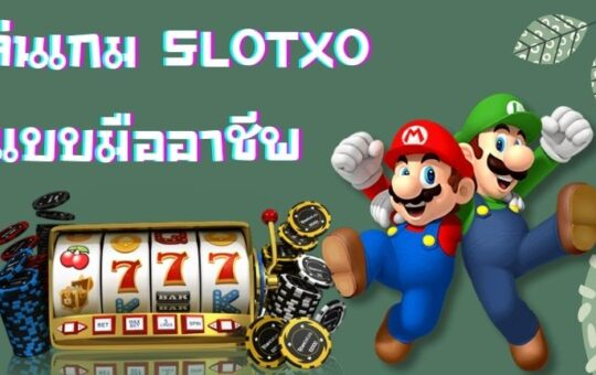 วิธีเล่นเกม SLOTXO แบบมืออาชีพ slot, slotxo, ทดลองเล่นสล็อตฟรี, ทางเข้า SLOTXO, ทางเข้าเกมสล็อต, สล็อต, สล็อตXO, สล็อตออนไลน์