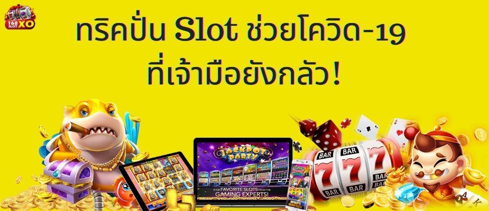 ทริคปั่น Slot ช่วยโควิด-19 ที่เจ้ามือยังกลัว! slot slotxo เกมสล็อต เกมสล็อตออนไลน์ ทดลองเล่นสล็อต สมัครสมาชิกสล็อต ทดลองเล่นslot สมัครสมาชิกslotxo